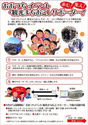 【随時募集】おおつちイベント・観光まちおこしサポーター!