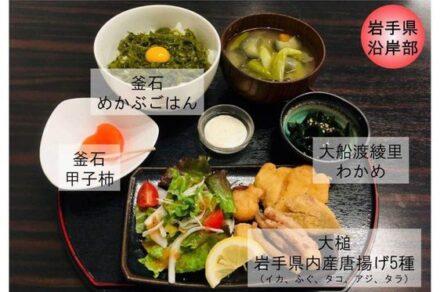 レストラン「箕と環 -MINO TO WA-」3月限定メニュー「岩手県沿岸定食」の一品に大槌町産品が採用されました!