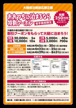 《岩手県民限定》 おおつちに泊まるなら特割クーポン 総額250万円プレゼントキャンペーン