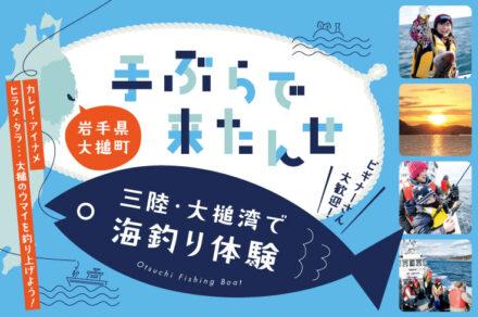 手ぶらで来たんせ!三陸・大槌湾で海釣り体験 PR動画が完成しました!
